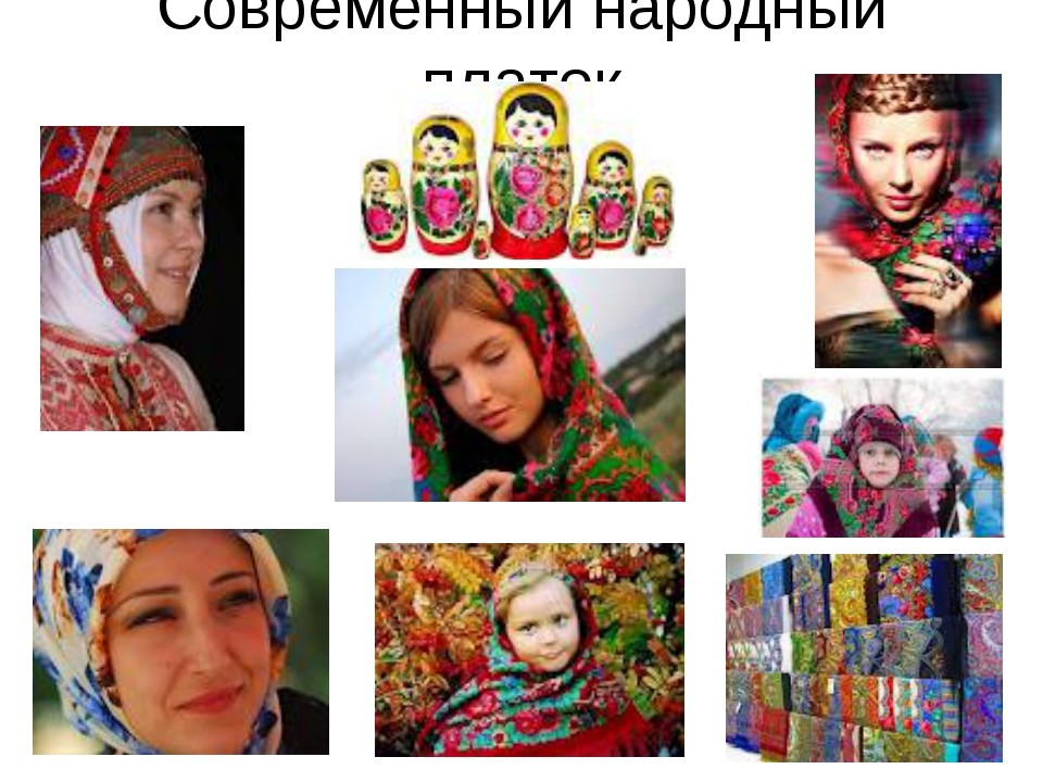 Современный народный платок