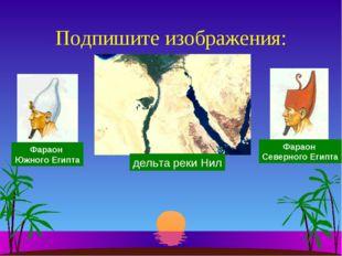 Подпишите изображения: Фараон Южного Египта Фараон Северного Египта дельта ре