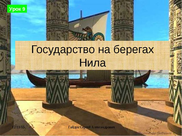 Государство на берегах Нила Урок 9 Гайдук Сергей Александрович