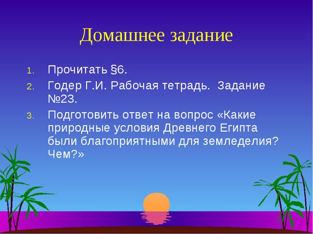 Домашнее задание Прочитать §6. Годер Г.И. Рабочая тетрадь. Задание №23. Подго...