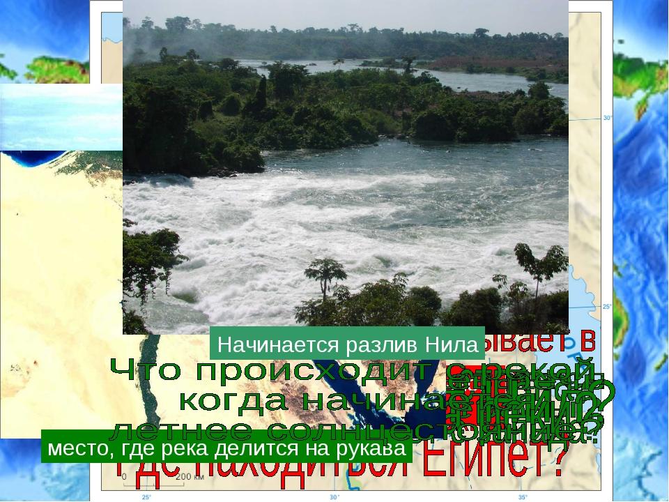 В северо-восточной части Африки