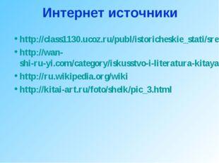 Интернет источники http://class1130.ucoz.ru/publ/istoricheskie_stati/sredneve