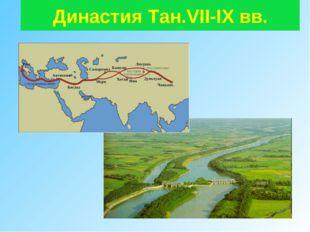 Династия Тан.VII-IX вв.
