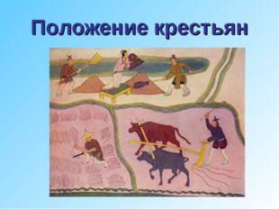 Положение крестьян