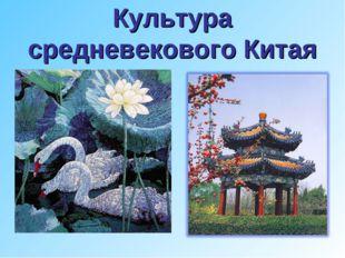 Культура средневекового Китая