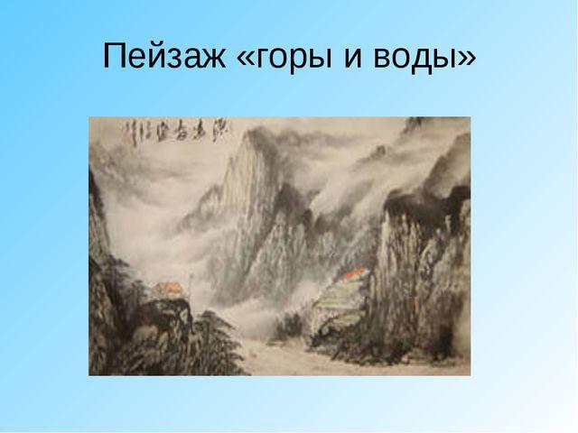 Пейзаж «горы и воды»