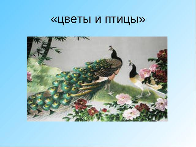 «цветы и птицы»