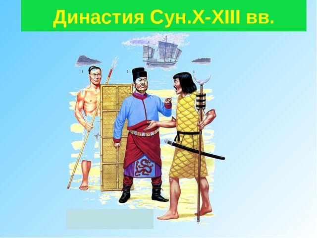 Династия Сун.X-XIII вв.