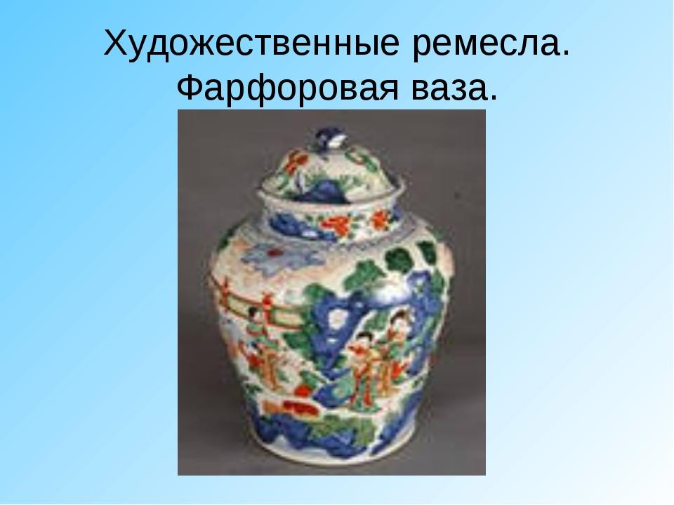 Художественные ремесла. Фарфоровая ваза.