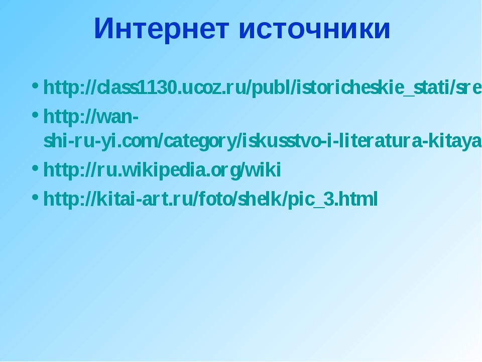 Интернет источники http://class1130.ucoz.ru/publ/istoricheskie_stati/sredneve...