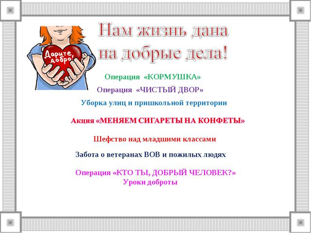 Операция «КОРМУШКА» Уборка улиц и пришкольной территории Шефство над младшими...