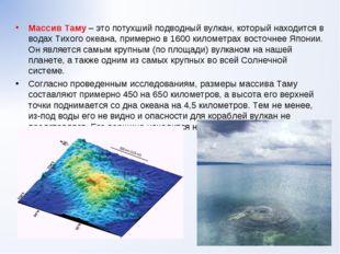 Массив Таму – это потухший подводный вулкан, который находится в водах Тихого
