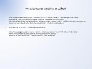 Использованы материалы сайтов: https://www.google.ru/search?q=%D0%B8%D1%81%D1