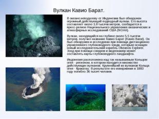 Вулкан Кавио Барат. В океане неподалеку от Индонезии был обнаружен огромный д