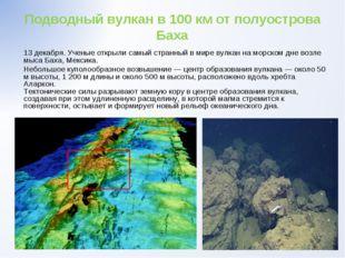 Подводный вулкан в 100 км от полуострова Баха 13 декабря. Ученые открыли самы