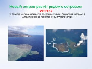 Новый остров растёт рядом с островом ИЕРРО У берегов Иерро извергается подвод