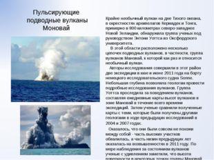 Пульсирующие подводные вулканы Моновай Крайне необычный вулкан на дне Тихого
