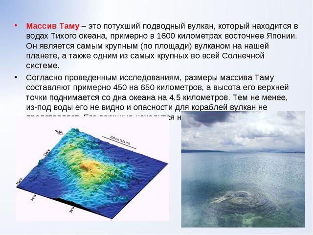 Массив Таму – это потухший подводный вулкан, который находится в водах Тихого...