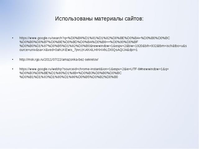Использованы материалы сайтов: https://www.google.ru/search?q=%D0%B8%D1%81%D1...