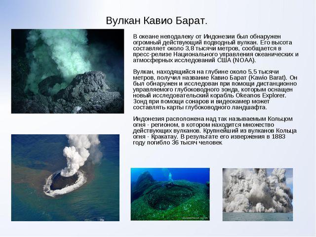 Вулкан Кавио Барат. В океане неподалеку от Индонезии был обнаружен огромный д...