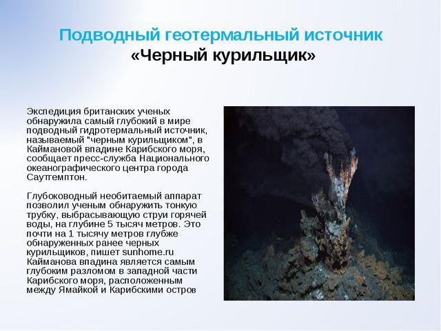Подводный геотермальный источник «Черный курильщик» Экспедиция британских уче...