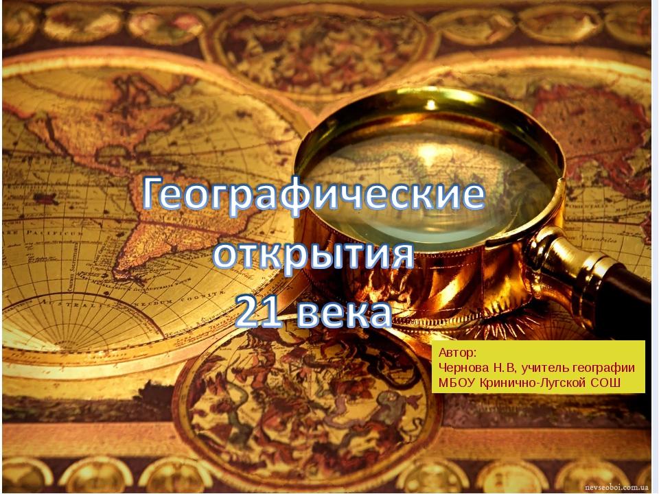 Автор: Чернова Н.В, учитель географии МБОУ Кринично-Лугской СОШ