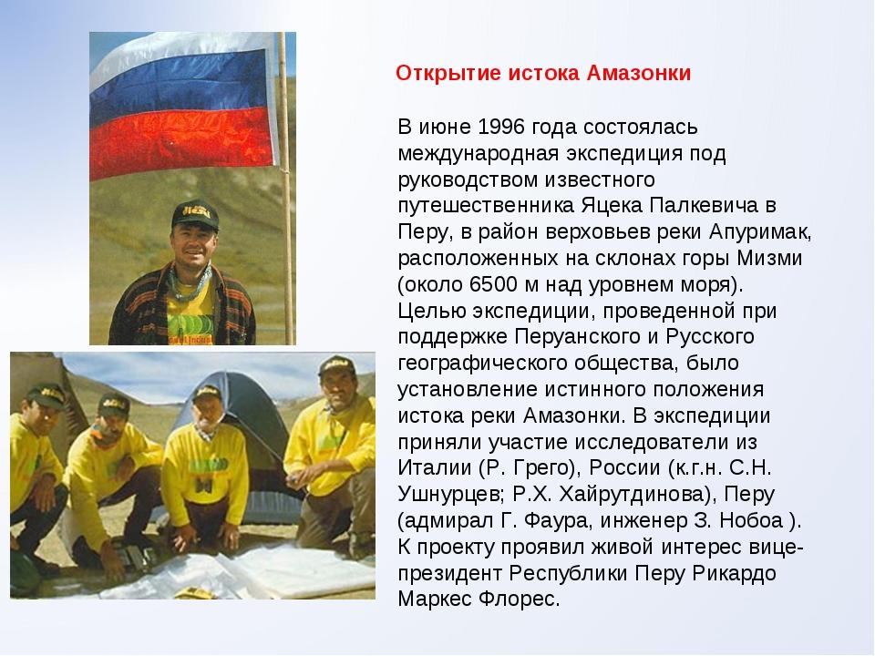 В июне 1996 года состоялась международная экспедиция под руководством известн...