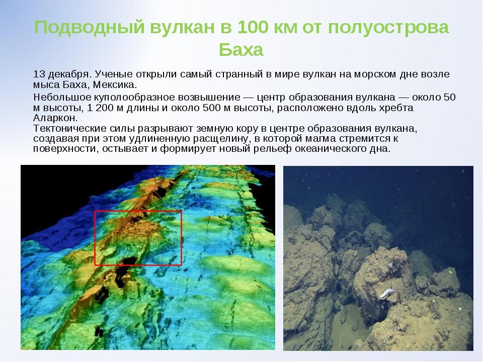 Подводный вулкан в 100 км от полуострова Баха 13 декабря. Ученые открыли самы...