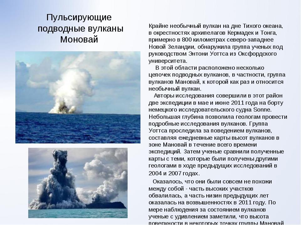 Пульсирующие подводные вулканы Моновай Крайне необычный вулкан на дне Тихого...