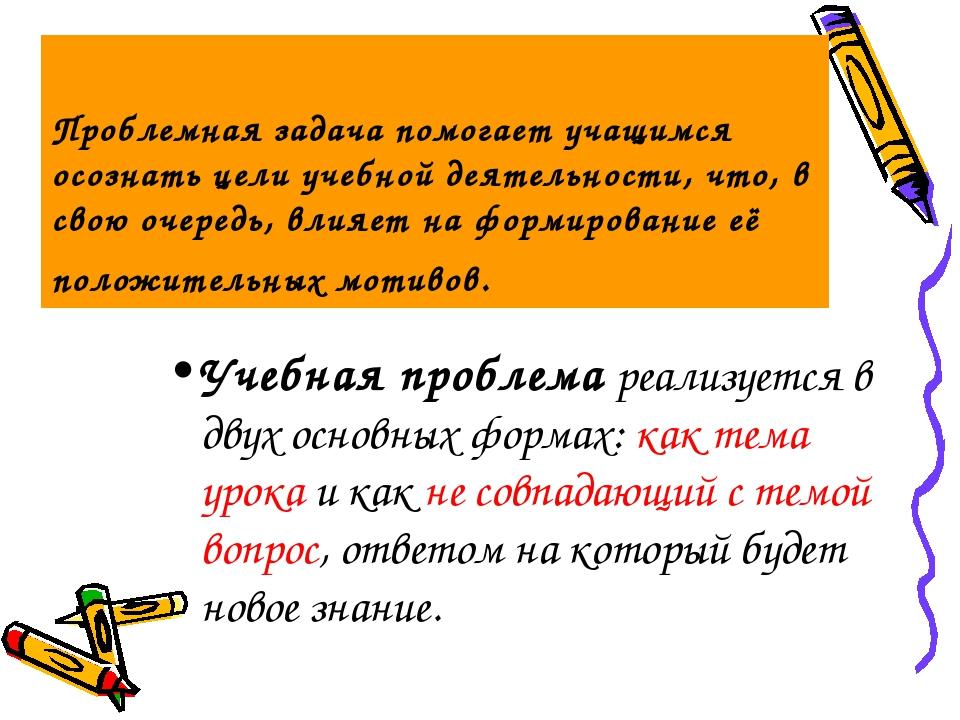Проблемная задача помогает учащимся осознать цели учебной деятельности, что,...