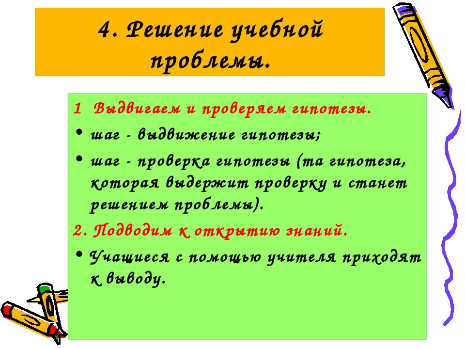 4. Решение учебной проблемы. 1 Выдвигаем и проверяем гипотезы. шаг - выдвижен...