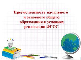 9 ноября 2011 г. Координационный совет Якутск Преемственность начального и ос