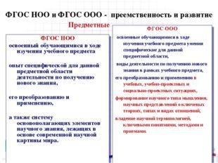 ФГОС НОО и ФГОС ООО - преемственность и развитие Предметные результаты ФГОС Н
