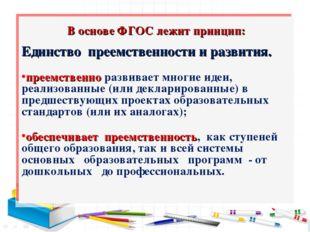 В основе ФГОС лежит принцип: Единство преемственности и развития. преемствен
