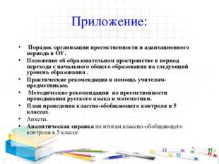 Приложение: Порядок организации преемственности и адаптационного периода в ОУ