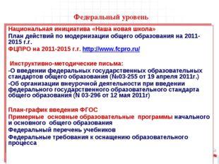 Нормативное обеспечение введения ФГОС ООО Федеральный уровень Национальная ин