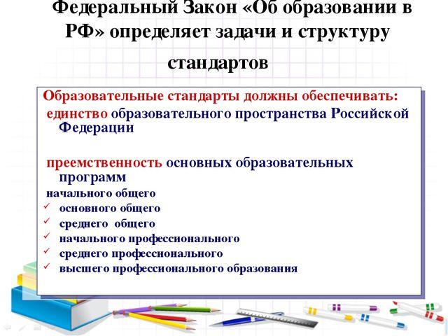 Федеральный Закон «Об образовании в РФ» определяет задачи и структуру станда...