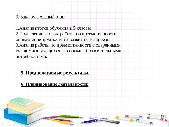 3. Заключительный этап: Анализ итогов обучения в 5 классе; Подведение итогов...