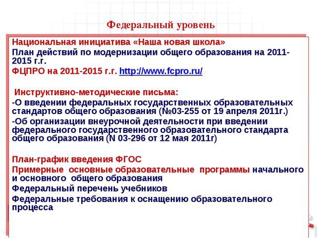 Нормативное обеспечение введения ФГОС ООО Федеральный уровень Национальная ин...
