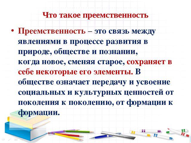 1. Требования к результатам Что такое преемственность Преемственность – это с...