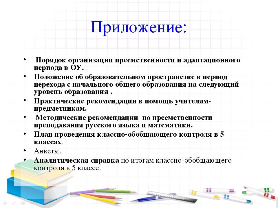 Приложение: Порядок организации преемственности и адаптационного периода в ОУ...