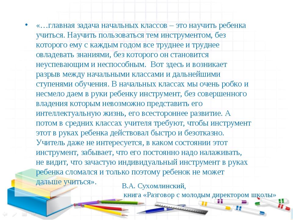 «…главная задача начальных классов – это научить ребенка учиться. Научить по...
