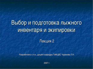 Выбор и подготовка лыжного инвентаря и экипировки Лекция 2 Разработала: к.п.н