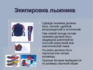Экипировка лыжника Одежда лыжника должна быть теплой, удобной, ветрозащитной