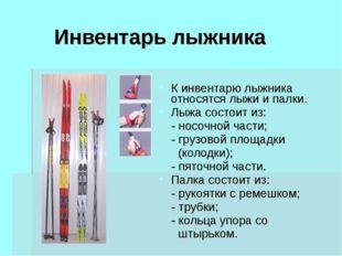 Инвентарь лыжника К инвентарю лыжника относятся лыжи и палки. Лыжа состоит из