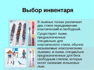 Выбор инвентаря В лыжных гонках различают два стиля передвижения: классически