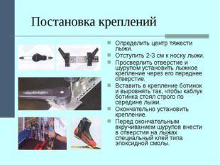 Постановка креплений Определить центр тяжести лыжи. Отступить 2-3 см к носку