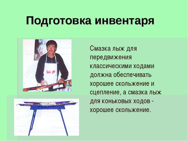 Подготовка инвентаря Смазка лыж для передвижения классическими ходами должна...