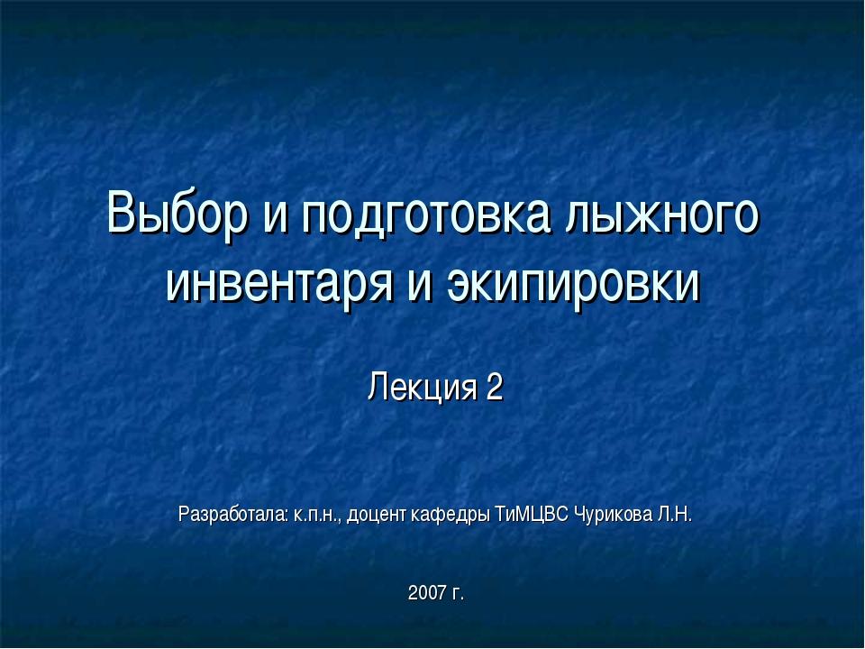 Выбор и подготовка лыжного инвентаря и экипировки Лекция 2 Разработала: к.п.н...