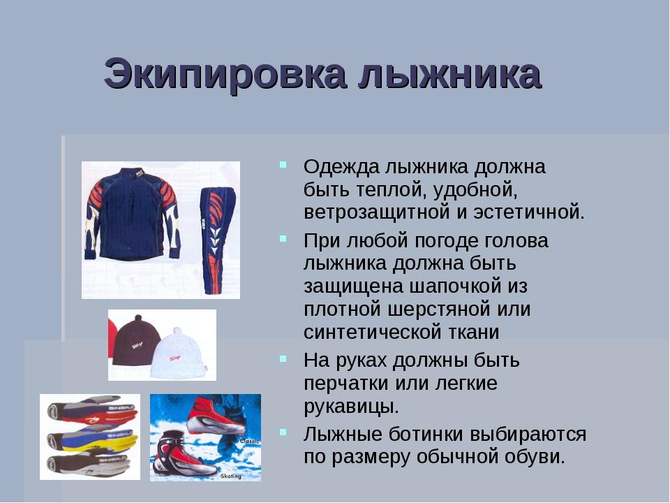 Экипировка лыжника Одежда лыжника должна быть теплой, удобной, ветрозащитной...